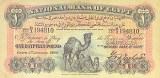 Egyptian Pound Note