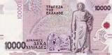 Greek Drachmas Banknote