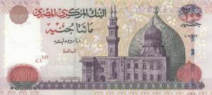 £200 Pound EGP Banknote