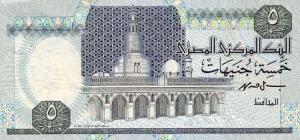 £5 Pound EGP Banknote