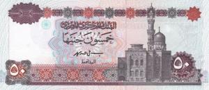 £50 Pound EGP Banknote