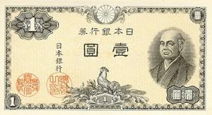¥1 Yen JPY Banknote