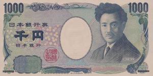 ¥1000 Yen JPY Banknote