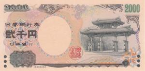 ¥2000 Yen JPY Banknote