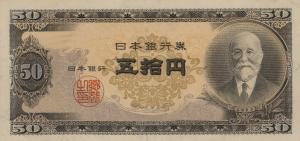 ¥50 Yen JPY Banknote