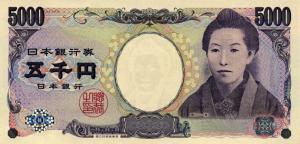¥5000 Yen JPY Banknote