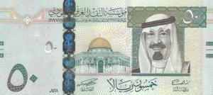 50 SAR Banknote