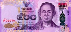 500 BHT Bt Banknote